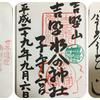 世界遺産の山!奈良県吉野山へ御朱印の旅。ちょっとそこまでぇ、~感覚で行くところではない!