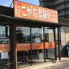 こがね製麺所 丸亀本店(丸亀市)