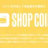 スタートアップでもSIerの経験はバッチリ役に立つ~ショップコインをリリースしました~