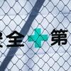 (noteアーカイブ)2020/08/19 (水) 会話のシミュレーションがつらい
