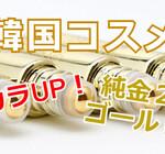 クレイジーモンキーゴールデンボールアイセラムゴールド!人気の韓国コスメの口コミと効果に迫る!