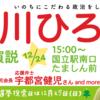 【12月24日(土)15:00~@国立駅南口】宇都宮健児さんが応援演説に来たる!