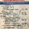 第35回防衛セミナーの報告(その1:講話編)