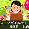 実録、脂肪燃焼スープダイエット ~5日目~