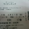 ミュージカル初観劇!劇団四季講演の「ライオンキング」は期待外れ!?