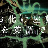 お化け屋敷に行った時に使える英語表現を知ってますか?世界で一番怖いお化け屋敷もご紹介します!