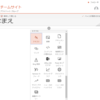 Office365 SharePoint Onlineのアプリの現在