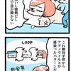 【4コマ】鳥頭