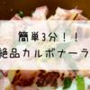 【ずぼら】簡単3分でできるカルボナーラ風丼