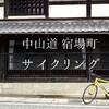 クロスバイクで今須宿を詣でる|中山道サイクリング