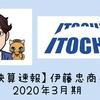 【決算速報】伊藤忠商事 2020年3月期〜三菱商事は射程圏内⁉️〜