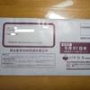 【伏魔殿】5月13日フナブ・クーに仙台市役所から軽自動車税の封書が届く【思想犯罪】