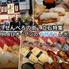 寿司戦争勃発!?チェーン店のや台ずしが立石に参入してきたので早速行ってきました!