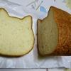 可愛すぎる高級食パン!! ねこねこ食パンを買ってみた。