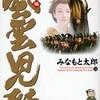 『風雲児たち 幕末篇』 14巻 島津斉彬という男の才気に感心