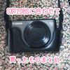SX720 HS)ケース・SDカード・液晶保護フィルムおすすめまとめ