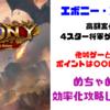 【4スターの将軍】エボニー・王の帰還を効率化攻略【ポイ活】