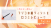 フジコ眉ティントを口コミレビュー♡使い方を画像付きで解説!