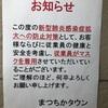 2020/01/31〜ミザルー〜
