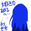 お題「わたしのアイドル」 三森すずこ編
