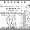 株式会社外為オンライン 第15期決算公告