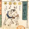 相撲取組双六 その2 「四ツつがい」