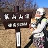 ワクワク☆幕山登山 with 豆柴そら
