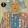 『宿酔島日記』古川真人(著)の感想【酔いつぶれる小説家の日常】