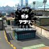 「Splatoon2(スプラトゥーン2)」にて新ルール「ガチアサリ」をプレイ