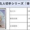 【切手買取】2次文化人切手シリーズ vol.12 幸田露伴