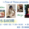 五感に満ちる8日間 〜Tree of Three presents 8days trip 〜