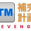 日本初?の知財テック「商標速報bot」スタートに今のうちに応援しとくといいことあるかもよというお話し。