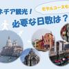 【旅ブロガー監修!】ベネチア観光に必要な日数は?【モデルコースも紹介!】