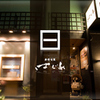 【オススメ5店】尼崎(兵庫)にあるもつ鍋が人気のお店