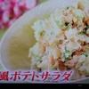 【沸騰ワード】4/10 志麻さん『ロシア風ポテトサラダ』の作り方