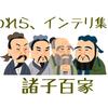 続くかな?シリーズ 「われら、インテリ集団~諸子百家」