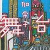 【新刊案内】出る本、出た本、気になる新刊!  (2014.1/4週)