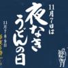 【3日間限定】丸亀製麺「揚げだしうどん」が310円!