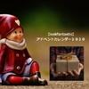 自分にご褒美【lookfantastic】アドベントカレンダー2020♡クリスマスまで25アイテム