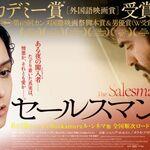映画「セールスマン」(ほぼネタバレ)アスガー・ファルハディ監督、「別離」がピークだったかも?