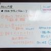 【怪我予防教室動画ノート②】怪我予防の大事な3つのポイント