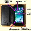 iPhoneを音楽プレーヤー専用としてグレードアップする!