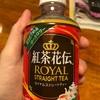 紅茶花伝・ロイヤルストレートティー