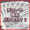 チュートリアル 徳井義実さんの所得隠し問題で見直してみたネット個人事業主の経費算入の線引き