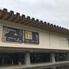2019年4月29日(月・祝)/奈良国立博物館/松伯美術館/大和文華館/他