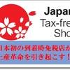 日本初の到着時免税店を成田空港で体験~帰国時に免税品が買えるお土産革命を見た!~