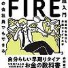 【投資】「普通の会社員でもできる日本版FIRE超入門」は日本版FIREにオススメの一冊