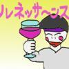 ワカヒコ、酒を飲む