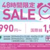 ピーチエアー(peach)が48時間限定セール。大阪ー上海が6000円から。