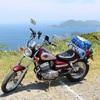 バイク一人旅を通して得たもの.感想〜中国地方一周の旅〜